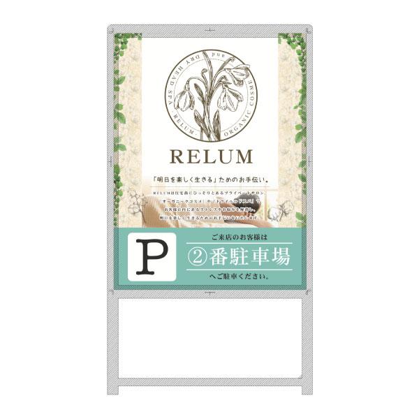 看板制作 - RELUM