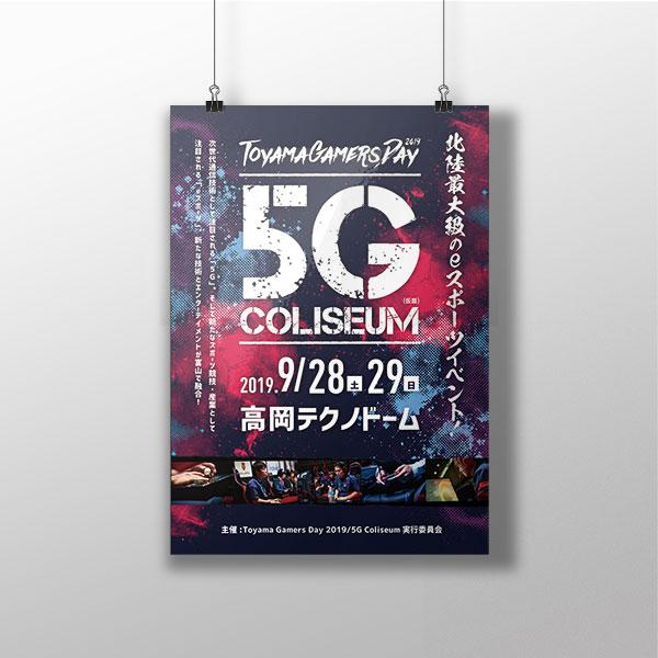 パブリックビューイングポスター制作 - 富山テレビ放送株式会社