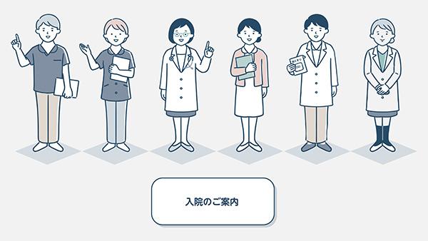 医療法人 明心会 柴田病院